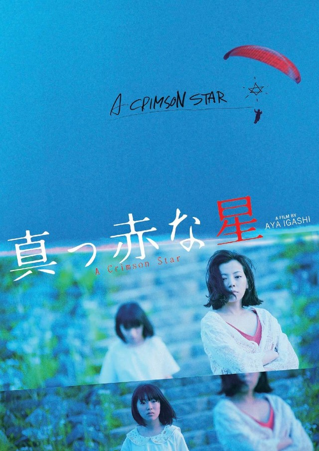 A crimson star - Aya Igashi