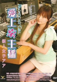 Broadcast Girl 2009 [No Subs]