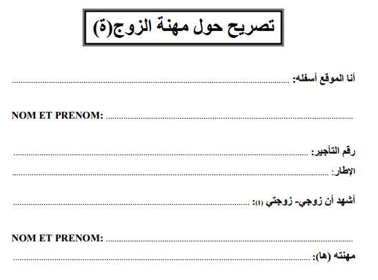 هام مطبوع تصريح حول مهنة الزوج(ة) قابل للتعديل و الطبع