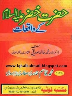 Hazrat Khizar A.S Kay Waqiat PDF Book by Mohammad Qasam Qadri