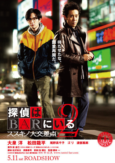 Sinopsisa FIlm Jepang 2013: Detective in the Bar / Tantei Wa Bar Ni Iru 2