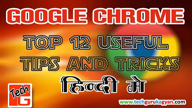 google-chrome-browser-tips-tricks-hindi