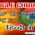 Google Chrome Browser 12 Useful Tips and Tricks 2017 Hindi