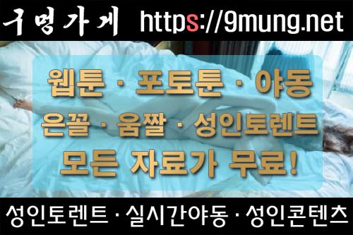 야동다모아 / 19 금수저 4화 / 아내의 섹파 20화 / 구멍가게