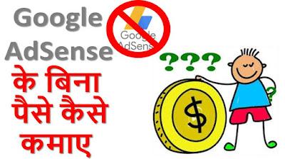 Google Adsense ke Bina blog likh ker paise kaise kamaye