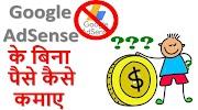 Google Adsense ke Bina blog likh ker paise kaise kamaye by Gyanpointweb