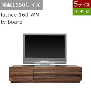 【TV3-N-009-160】ラティス 160 WN テレビボード
