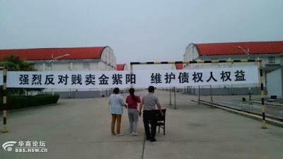 陕西省大荔县金紫阳公司六百多名债权人致中纪委的请愿书