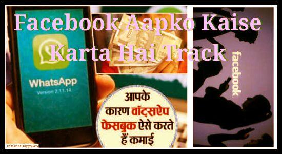 Whatsapp Karte.Bina Ads Ke Whatsapp Facebook Kaise Karte Hai Kamai Secret Details