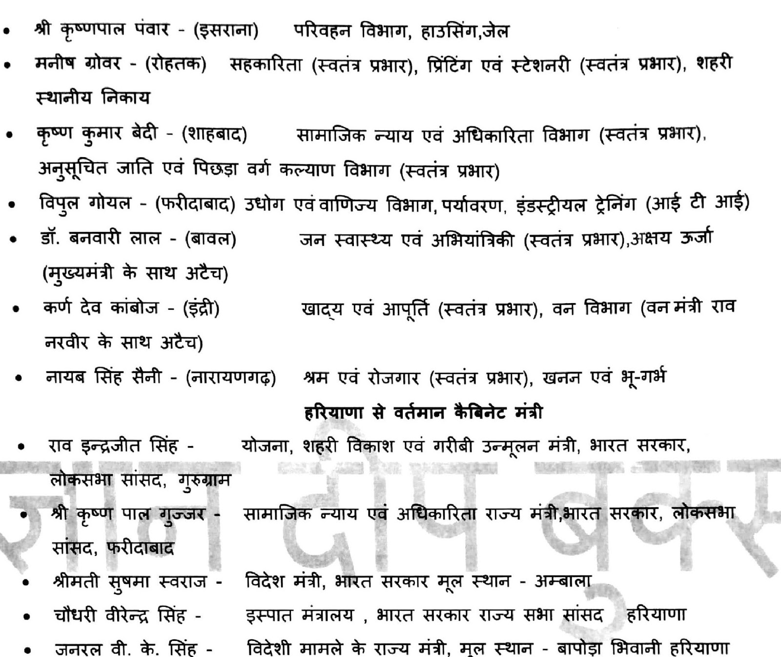 Haryana Gk Pdf File