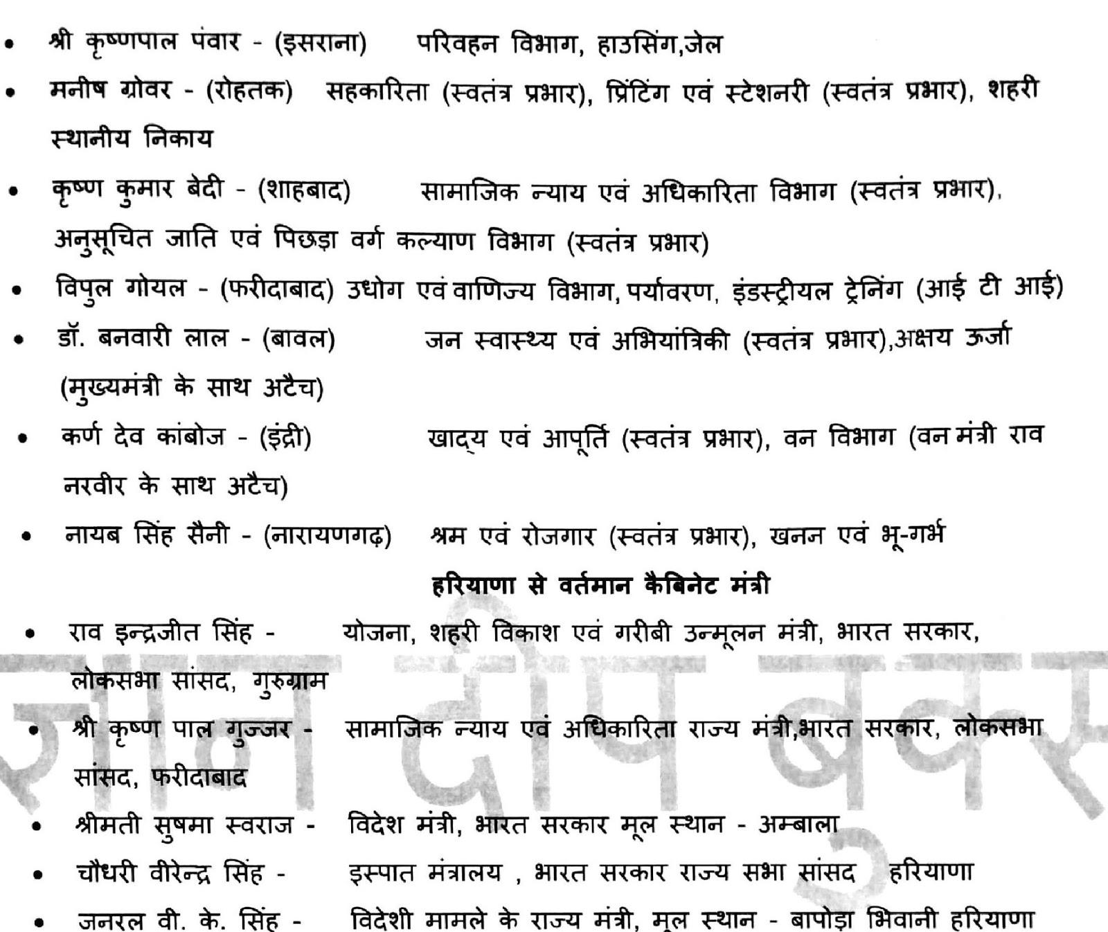 Ha Cur Affairs Pdf Notes In Hindi Gk हर य ण क नय म त र मण डल व उनक ष
