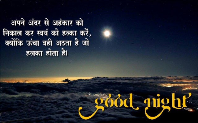 Motivational Good Night Shayari Hindi for Whatsapp & Facebook