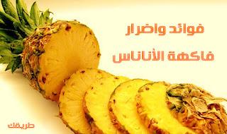فوائد واضرار فاكهة الأناناس