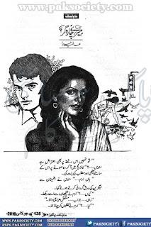 Mere charagar by Aliya Hira Online Reading