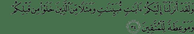 Surat An Nur ayat 34