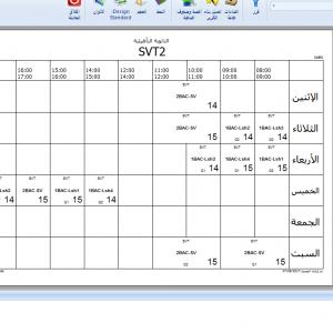 تحميل برنامج aSc timetables|لإنتاج جداول الحصص بالطريقة