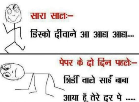 Very Funny Exam Time Funny Image Joke in Hindi
