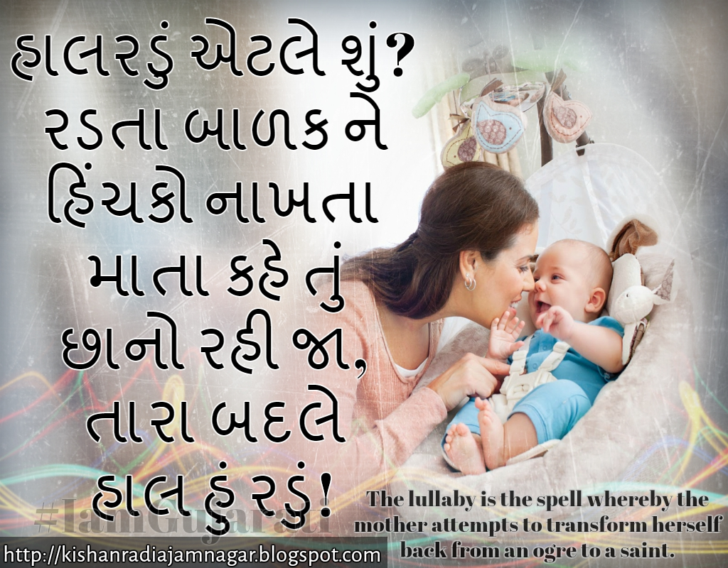 Gujarati Suvichar On Halradu An Unconditional Love Of Mother
