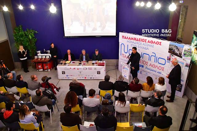 """Ναύπλιο: Με ενδιαφέρον η εναρκτήρια εκδήλωση του """"Παλαμηδείου Άθλου"""" για το «brand name» μέσω του αθλητισμού"""