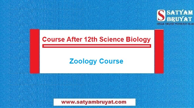 Zoology-Course-after-12th-Science-biology