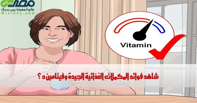 شاهد فوائد المكملات الغذائية الجيدة وفيتامين د ؟
