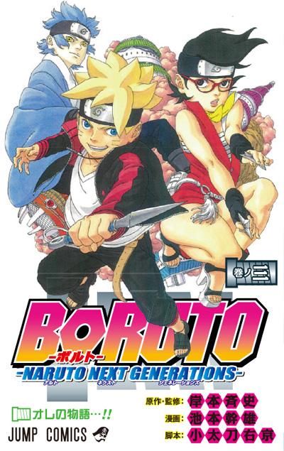 Boruto - Naruto Next Generations Subtitle Indonesia Batch