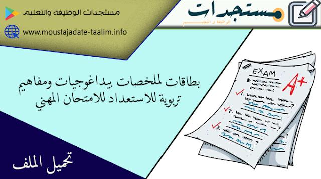 تحميل بطاقات لملخصات بيداغوجيات ومفاهيم تربوية للاستعداد للامتحان المهني