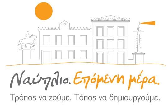 """Επίσημη ανακοίνωση της Δημοτικής παράταξης """"Ναύπλιο Επόμενη Μέρα"""" για τις διαγραφές Μπακέτου και Τζαρίμα"""