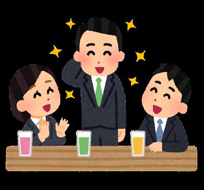 歓送迎会のイラスト(若い男性会社員)