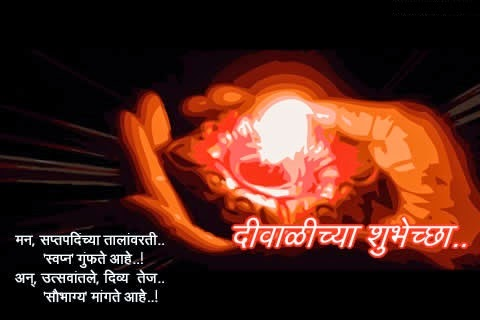 Marathi Diwali Greetings Messages Wishes And Quotes Happy