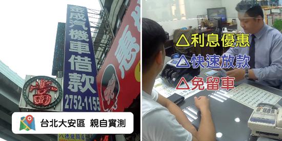 台北金成當舖汽機車借款免留車,真正快速、方便!