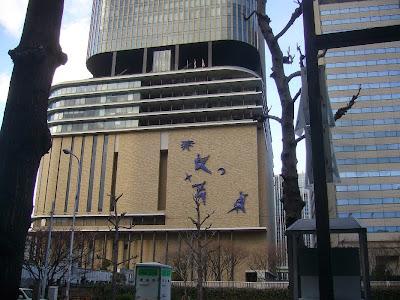 中之島フェスティバルタワー 朝日新聞フェスティバルホール