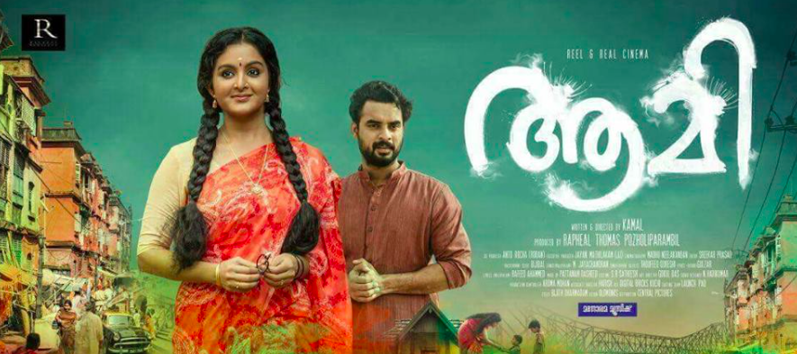 Aami (2018) : Raadha Pranayamayi Raadha Song Lyrics