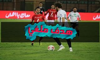 مشاهدة هدف حرس الحدود الملغي ضد الاهلي في الدوري المصري