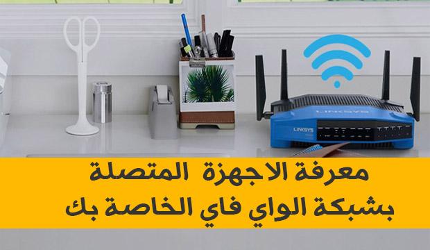 أفضل ثلاث برامج لمعرفة من يتصل بشبكة الواي فاي الخاصة بك