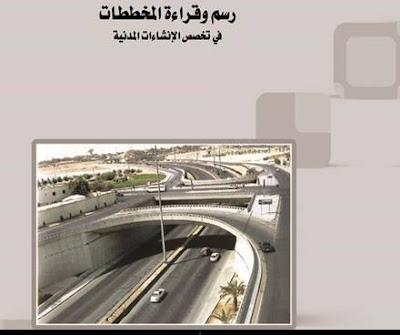 رسم وقراءة المخططات في الإنشاءات المدنية pdf