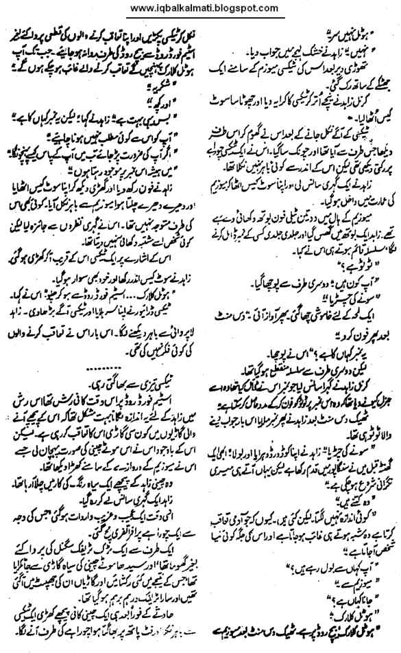 Spy Story in Urdu