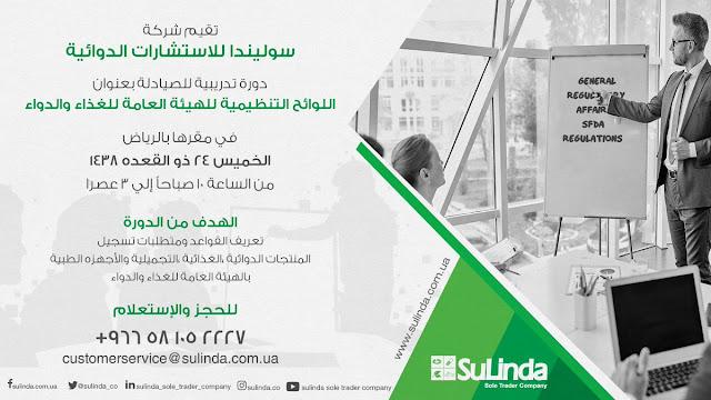 وظائف شاغرة فى شركة سوليندا للاستشارات الدوائية فى مصر 2020