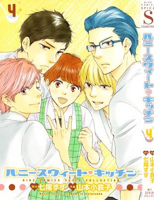 [Manga] ハニースウィート♥キッチン 第01-04巻 [Honey Sweet Kitchen Vol 01-04] Raw Download