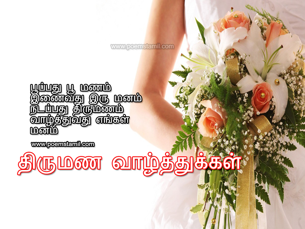 Wedding Day Wishes In Tamil