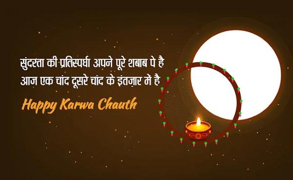 Happy Karva Chauth Shayari And Whatsapp Status In Hindi