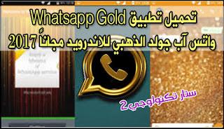 تحميل تطبيق Whatsapp Gold واتس آب جولد الذبي للاندرويد مجاناً 2017