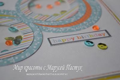 открытки своими руками, день рождения, скрапбукинг, открытки чисто и просто