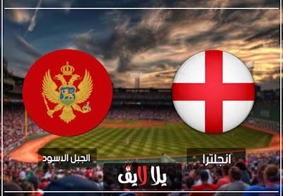 مشاهدة مباراة انجلترا والجبل الأسود بث مباشر اليوم تصفيات امم اوروبا