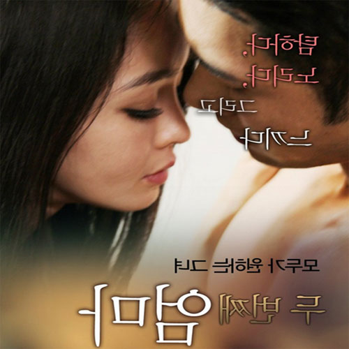 The Second Mother, Film Korea The Second Mother, Film Semi