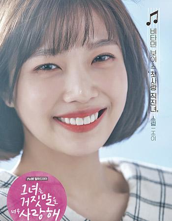 她愛上了我的謊 線上看,2017韓劇 她愛上了我的謊線上看