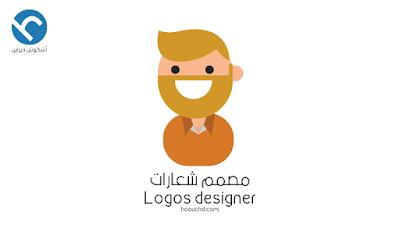 مصمم شعارات Logos designer