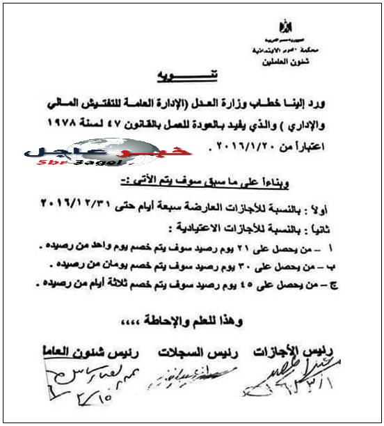رسميا العودة لقانون 47 فى احتساب رصيد الاجازات لبعض الوزارات بتاريخ مارس 2016