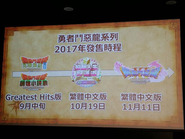 《勇者鬥惡龍 XI 尋覓逝去的時光》PS4 繁體中文版2017年11月11日發售