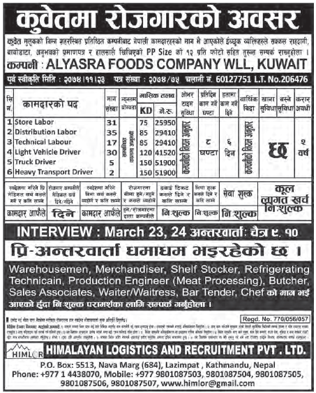 Jobs in Kuwait for Nepali, Salary Rs 51,900